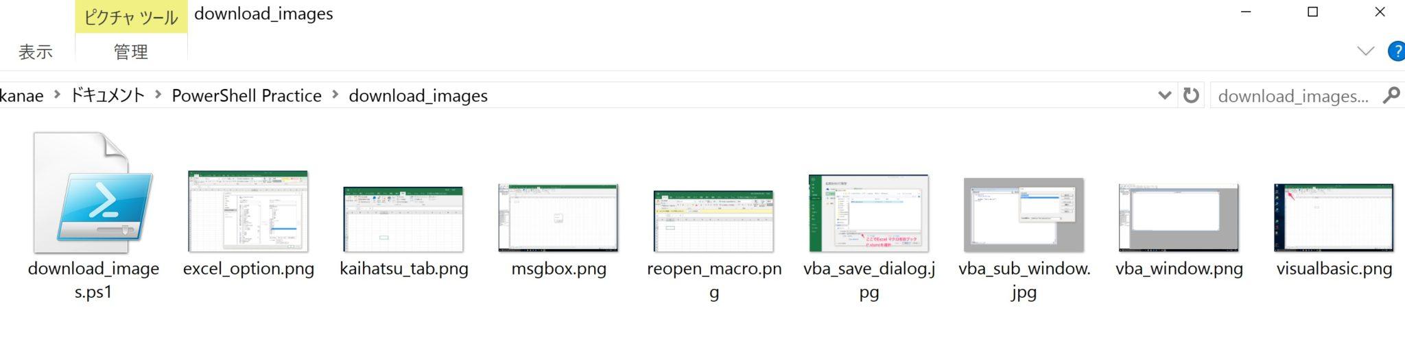 Make an image downloader [PowerShell] - Jidouka work