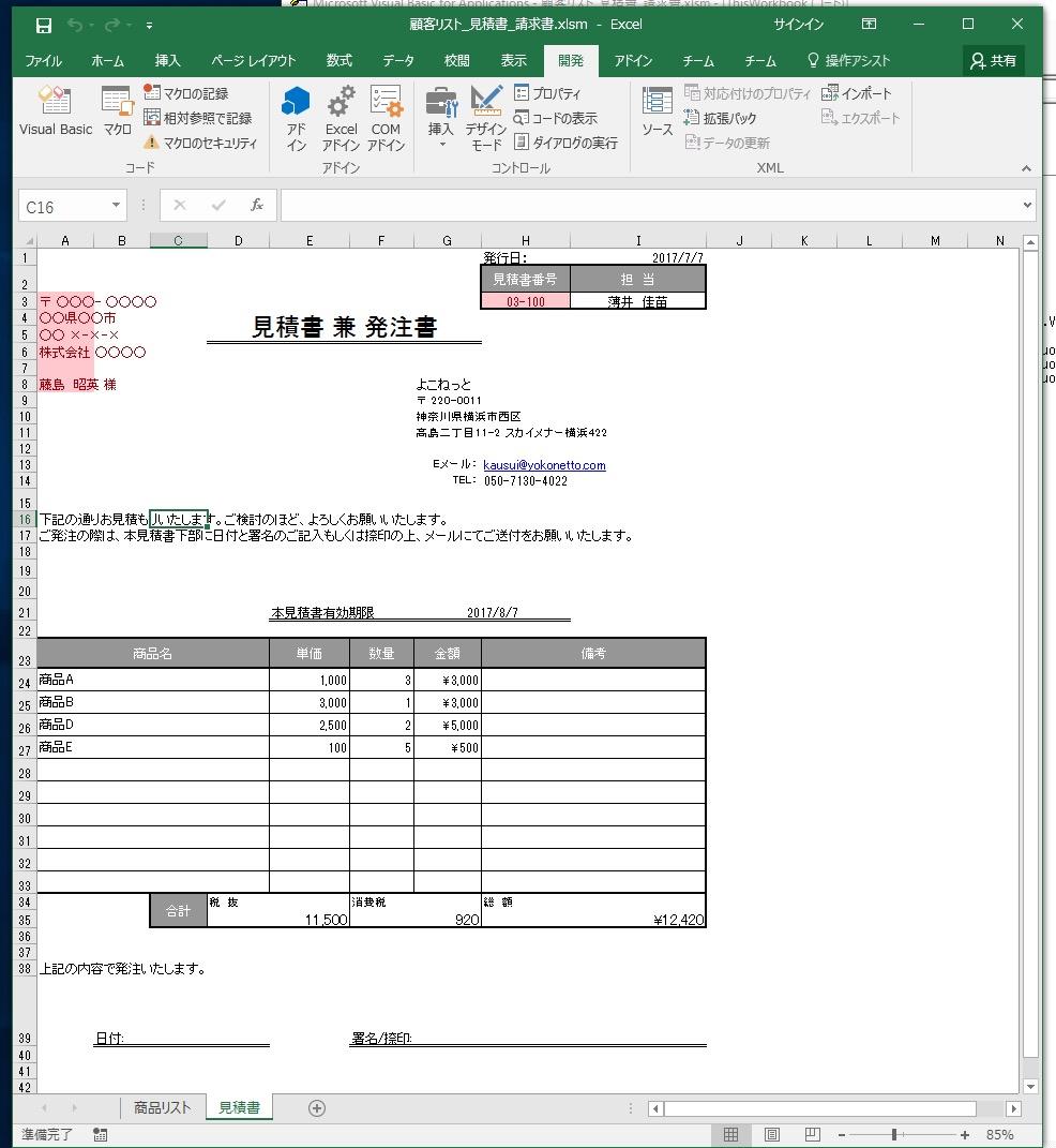 コマンドラインでPDFの結合を行う[PowerShell] - 自動化 work
