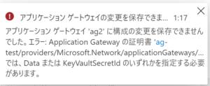 Data または KeyVaultSecretId のいずれかを指定する必要がありますエラー