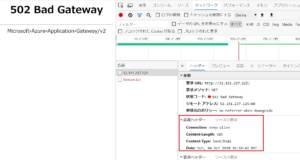 Application Gateway V2 header rewrite 結果